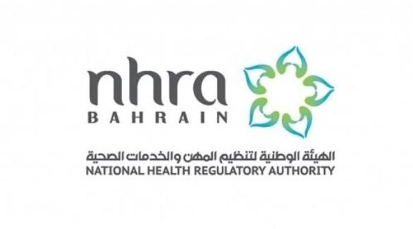 شعار الهيئة الوطنية لتنظيم المهن والخدمات الصحية في البحرين (أرشيف)
