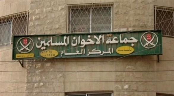 جماعة الإخوان المسلمين في الأردن (أرشيف)