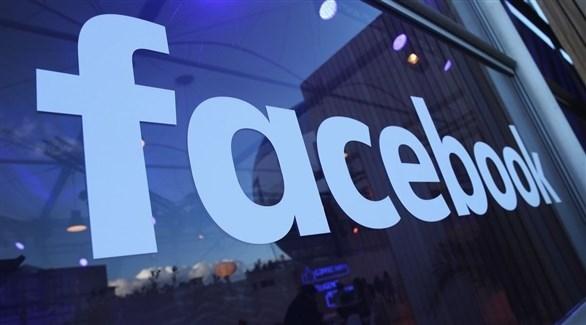 منصة فيس بوك (أرشيف)
