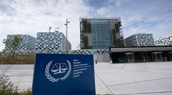المحكمة الجنائية الدولية (أرشيف)