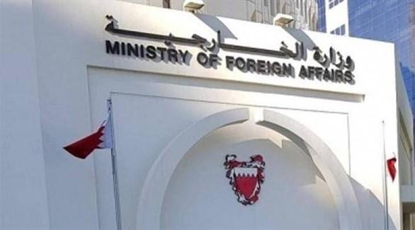 الخارجية البحرينية (أرشييف)