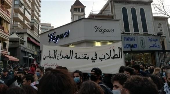 جانب من التظاهرة الطلابية في شارع الحمرا (تويتر)