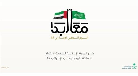 الشعار الإعلامي السعودي الموحد احتفالاً باليوم الوطني الإماراتي (واس)
