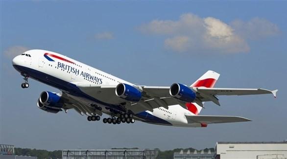 طائرة للخطوط الجوية البريطانية (أرشيف)