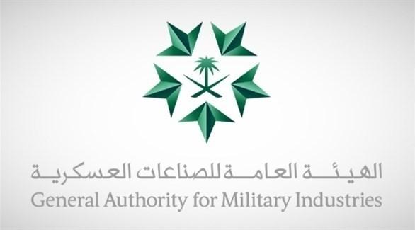 شعار الهيئة العامة للصناعات العسكرية السعودية (أرشيف)