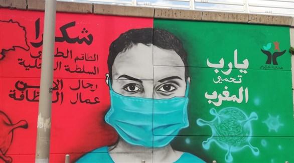 جدارية لشكر الفرق الطبية والصحية في المغرب على جهودها ضد كورونا (أرشيف)