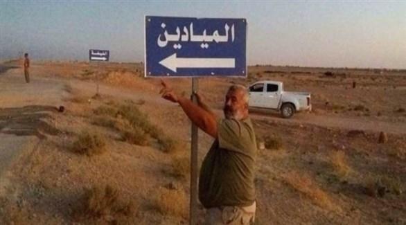 لافتة تشير إلى منطقة الميادين السورية (أرشيف)