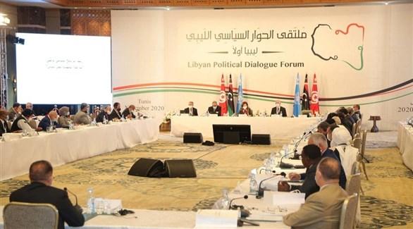 جلسة سابقة من ملتقى الحوار السياسي الليبي في تونس (أرشيف)