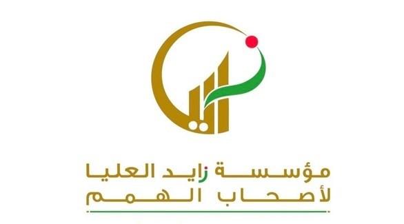 شعار مؤسسة زايد العليا لأصحاب الهمم (أرشيف)