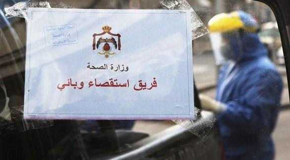 فريق استقصاء وبائي في الأردن (أرشيف)