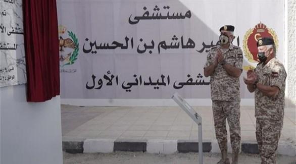 العاهل الأردني يفتتح المستشفى الميداني في الزرقاء (تويتر)