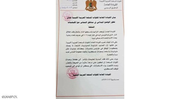 بيان الجيش الوطني الليبي (بوابة أفريقيا الإخبارية)