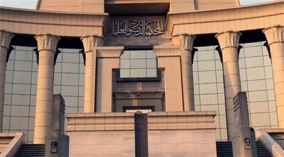 المحكمة الدستورية بالقاهرة (أرشيفية)