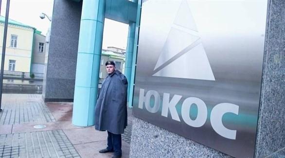حارس روسي أمام مقر مجموعة يوكوس النفطية المنحلة (أرشيف)