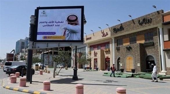 لافتة توعوية حول تفادي كورونا في شارع بالسعودية (أرشيف)