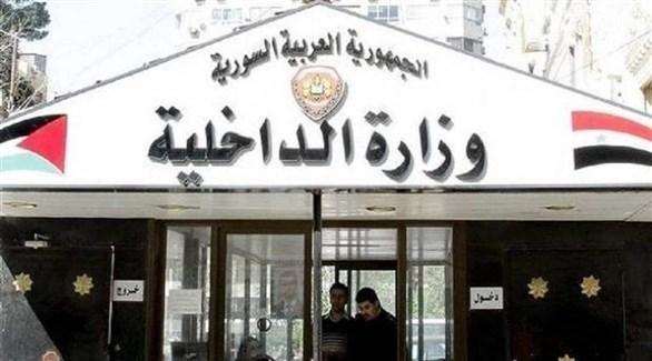 مدخل مبنى وزارة الداخلية السورية (أرشيف)
