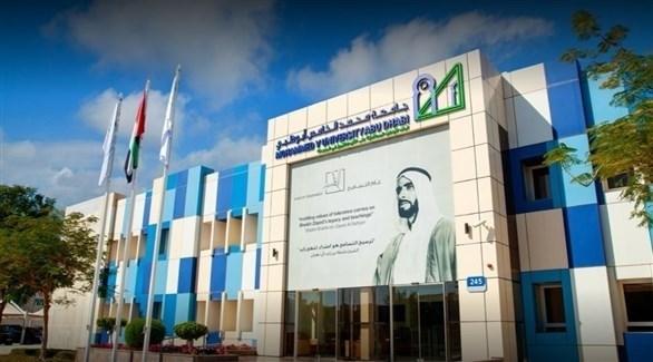 400 طلب التحاق بجامعة محمد الخامس أبوظبي للعام 2020-2021