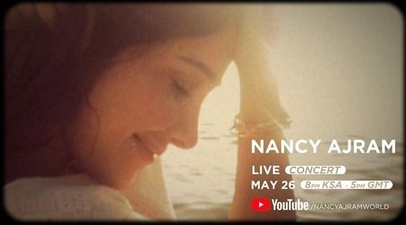 حفل نانسي عجرم عبر يوتيوب (المصدر)