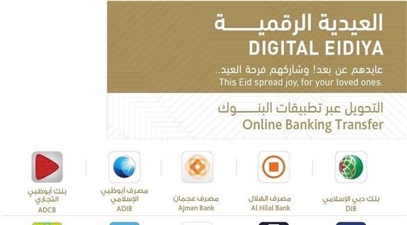 تطبيقات رقمية للاحتفال بالعيد (حساب الهيئة تويتر)