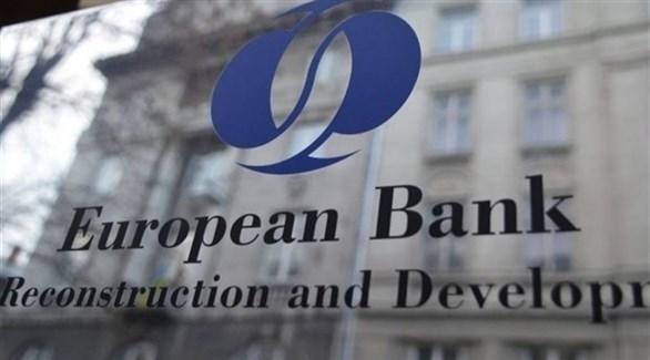 البنك الأوروبي للتعمير والإنشاء (أرشيف)