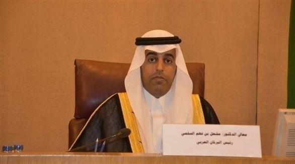 رئيس البرلمان العربي الدكتور مشعل بن فهم السلمي (أرشيف)