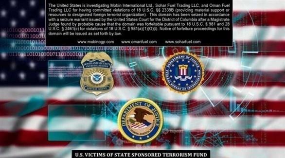 الصفحة الرئيسية للمواقع المصادر تظهر حاليا أن الحكومة الأمريكية سيطرت عليها (الحرة)