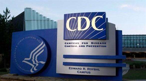 المراكز الأمريكية لمكافحة الأمراض والوقاية منها (أرشيف)