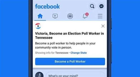 إعلان فيس بوك للتطوع في الانتخابات الأمريكية (أرشيف)