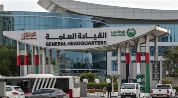 مبنى القيادة العامة لشرطة دبي (أرشيف)