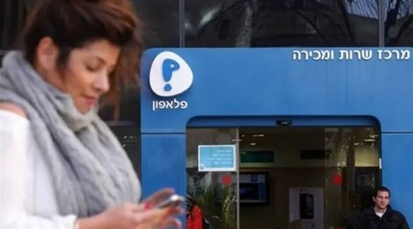 شركة الاتصالات الإسرائيلية