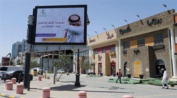 لافتة توعية بكورونا في السعودية (أرشيف)