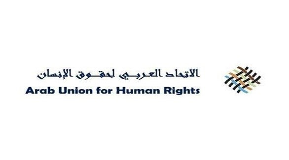شعار الاتحاد العربي لحقوق الإنسان (أرشيف)