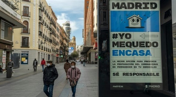 إسبان في مدريد تحت لوحة تقول