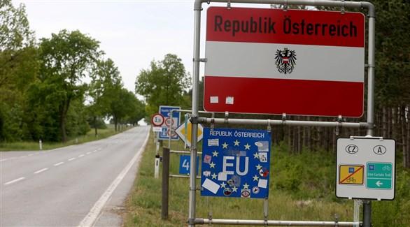 لافتة حدودية بين النمسا وألمانيا (أرشيف)