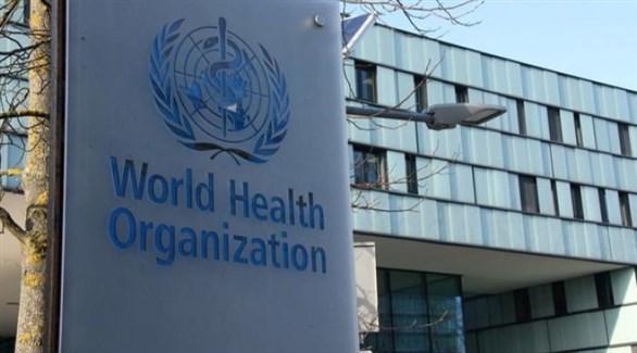 منظمة الصحة العالمية (أرشيف)