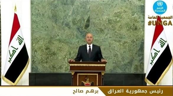 الرئيس العراقي برهم صالح (الأمم المتحدة)