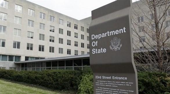 الخارجية الأمريكية (أرشيف)