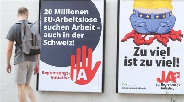 استفتاء حول الهجرة في سويسرا (أرشيف)