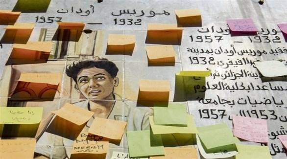 تذكار للراحل أودان في الجزائر (أرشيف)