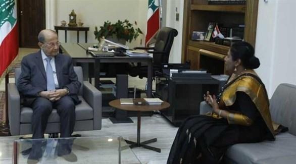 الرئيس اللبناني ميشال عون في لقاء مع سفيرة سريلانكا في بيروت (أرشيف)