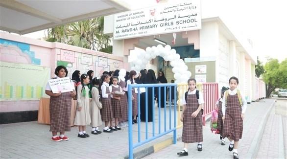 طالبات في مدرسة بحرينية (أرشيف)