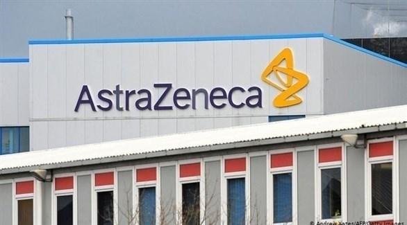 أحد مقار شركة أسترازينيكا البريطانية (أرشيف)