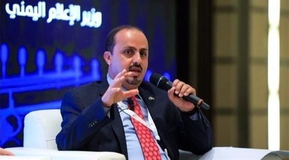 وزير الإعلام في الحكومة اليمنية معمر الإرياني (أرشيف)