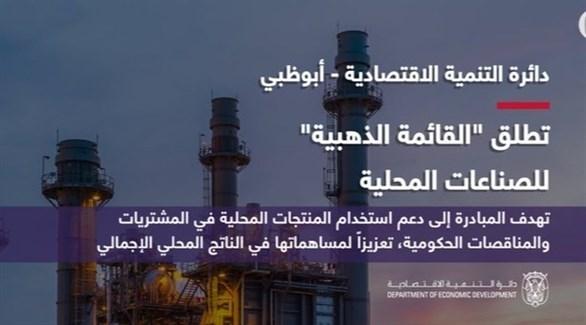 إطلاق مشروع القائمة الذهبية للمنتجات الصناعية في أبوظبي(الأرشيف)