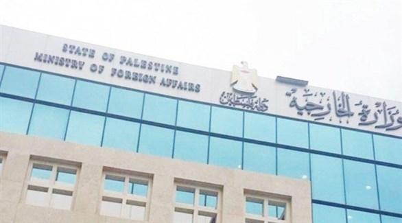 وزارة الشئون الخارجية الفلسطينية (أرشيف)