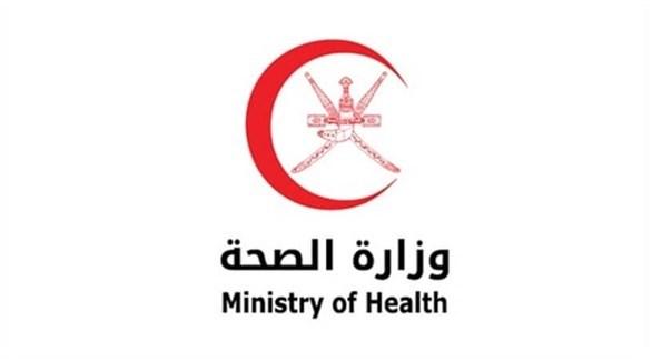 شعار وزارة الصحة العُمانیة (أرشيف)