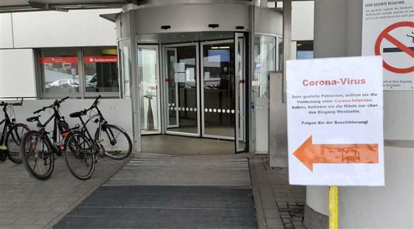 لافة إرشادية أمام بوابة مركز صحي ألماني لكشف كورونا (أرشيف)