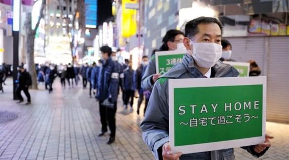 موظف في حكومة طوكيو المحلية يطالب مواطنيه بملازمة بيوتهم (أرشيف)