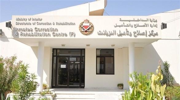 مبنى تابع لإدارة الإصلاح والتأهيل في البحرين (أرشيف)