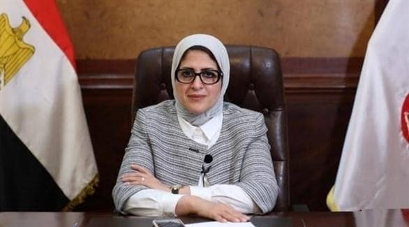 وزيرة الصحة المصرية هالة زايد (أرشيف)